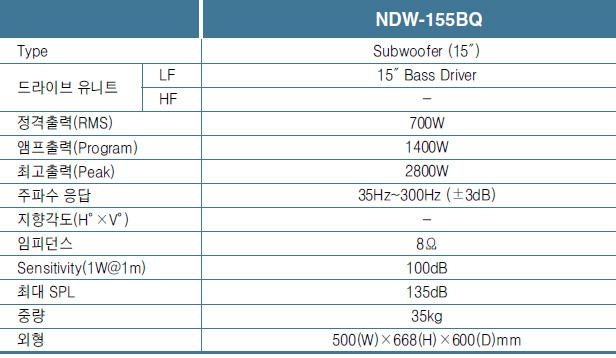 NDW-155BQ-sp.jpg