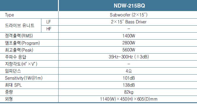 NDW-215BQ-sp.jpg